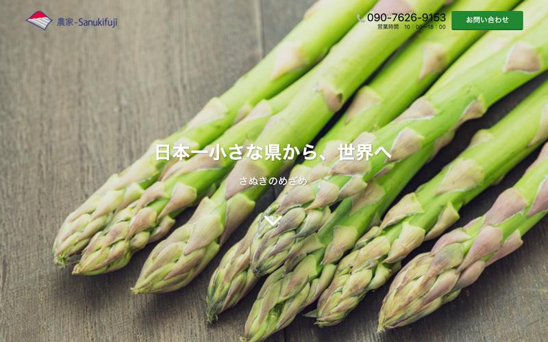 農家-Sanukifuji